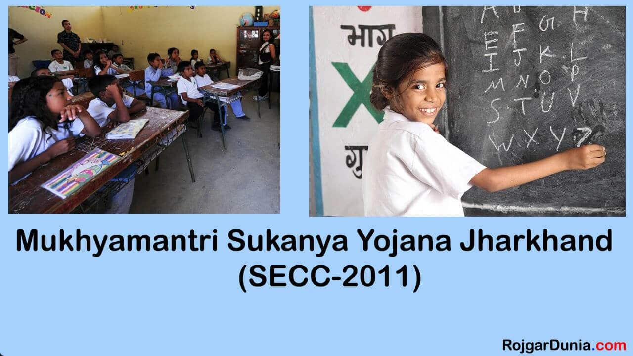 Mukhyamantri Sukanya Yojana Jharkhand