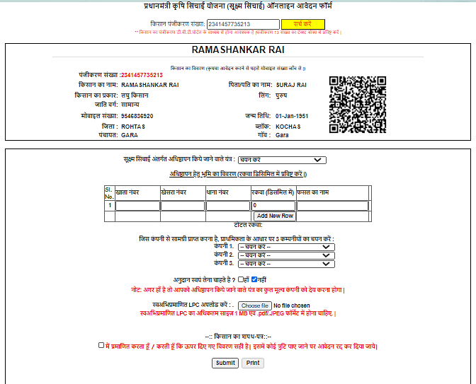 प्रधानमंत्री कृषि सिंचाई योजना बिहार online form (Horticulture Bihar)
