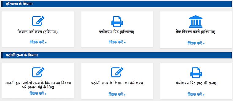 Fasal Haryana Registration Process