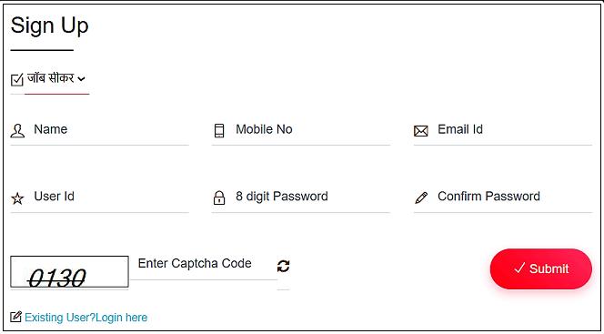 Sewayojan Registration Process