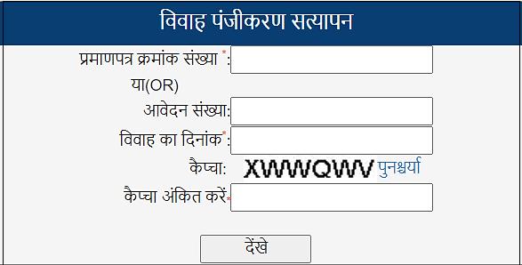 Verify Marriage Application process on IGRSUP Portal