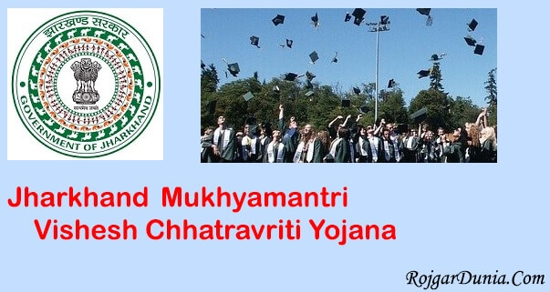 Jharkhand Mukhyamantri Vishesh Chhatravriti Yojana Registration Process
