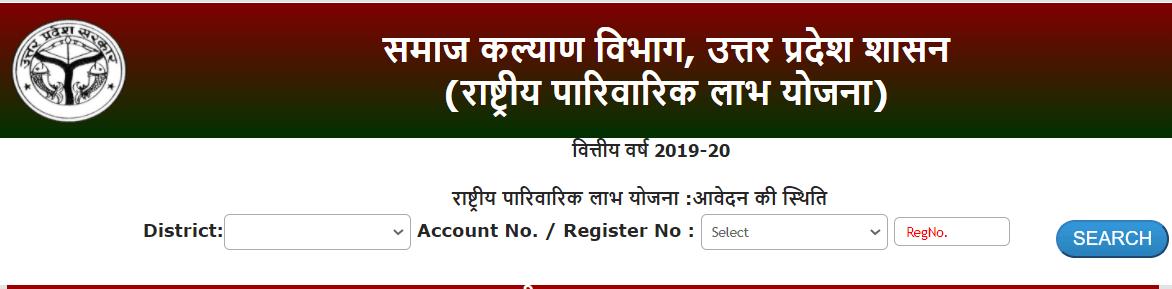 UP Parivarik Labh Yojana Status Check