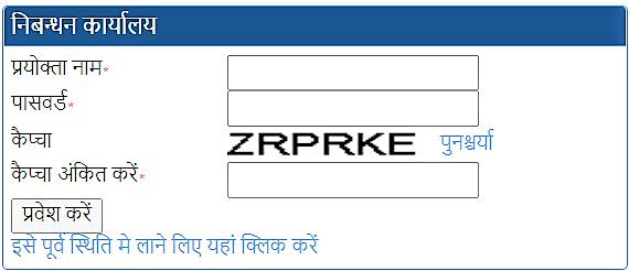 Igrsup office login
