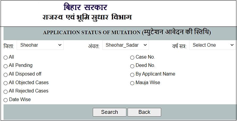 Bihar Dakhil Kharij Status Check