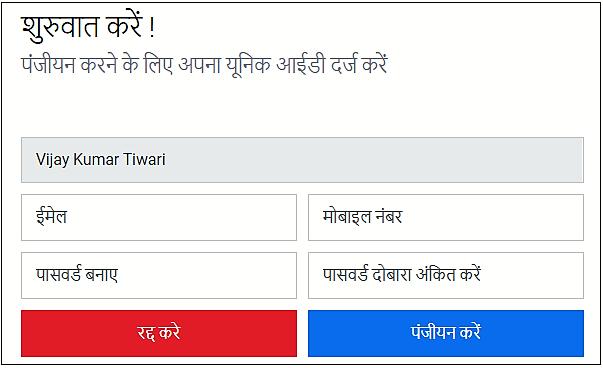 vimarsh portal registration