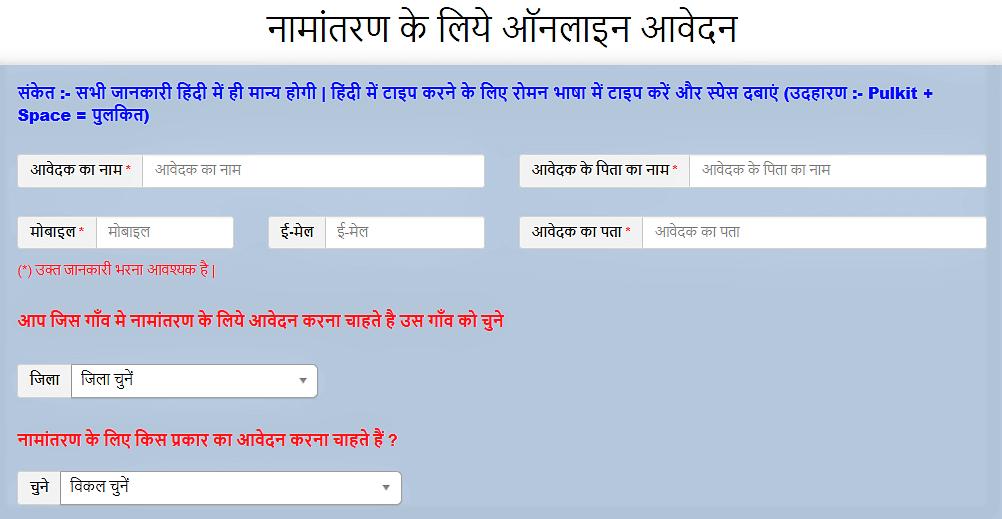 Namantran Apply at Apna Khata Rajasthan