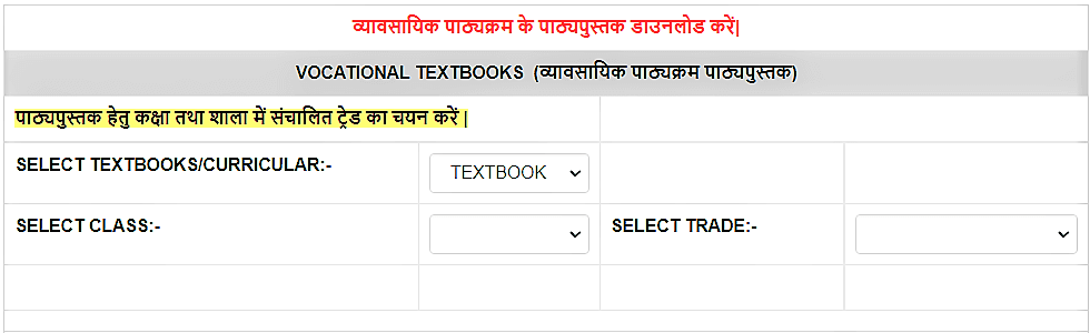 Vimarsh portal Vocational Textbook download